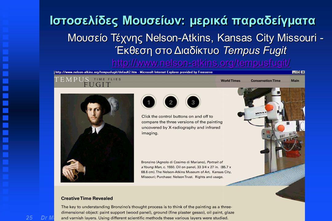 Dr Maria Economou - Virtual Museum Course 25 Ιστοσελίδες Μουσείων: μερικά παραδείγματα Μουσείο Τέχνης Nelson-Atkins, Kansas City Missouri - Έκθεση στο Διαδίκτυο Tempus Fugit http://www.nelson-atkins.org/tempusfugit/ http://www.nelson-atkins.org/tempusfugit/
