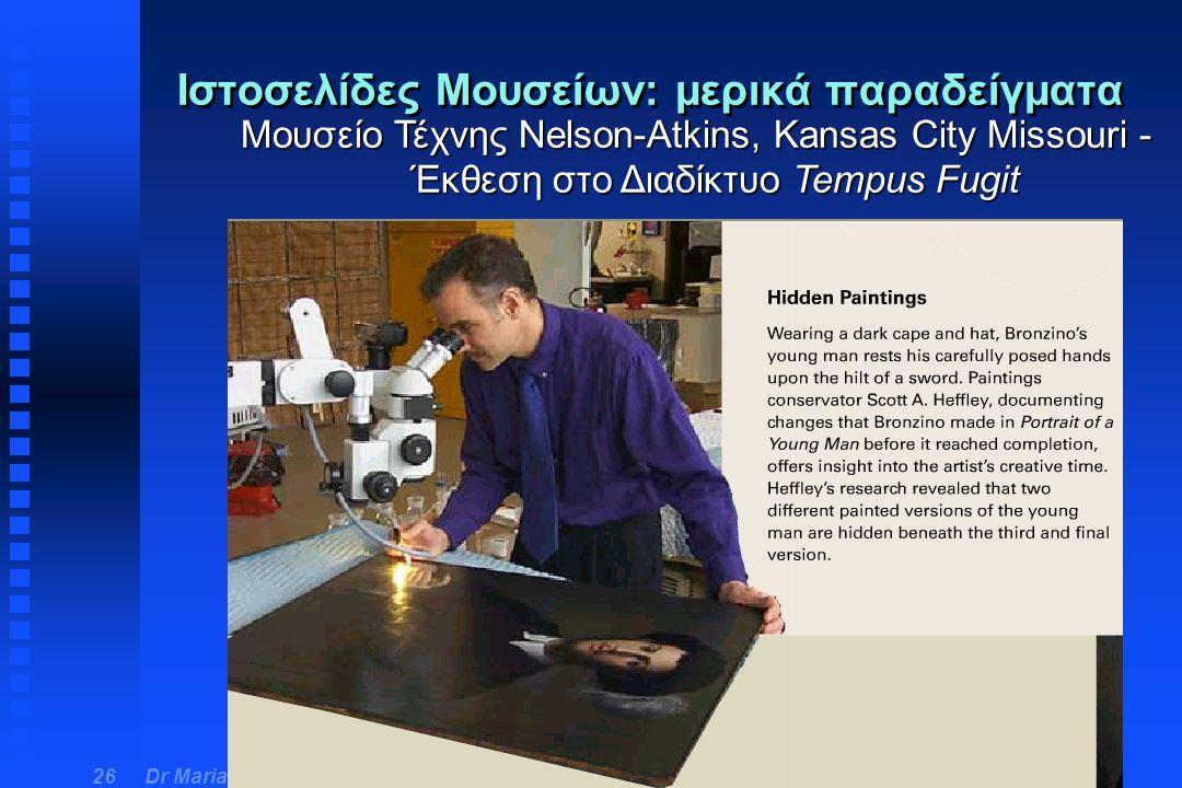 Dr Maria Economou - Virtual Museum Course 26 Ιστοσελίδες Μουσείων: μερικά παραδείγματα Μουσείο Τέχνης Nelson-Atkins, Kansas City Missouri - Έκθεση στο Διαδίκτυο Tempus Fugit