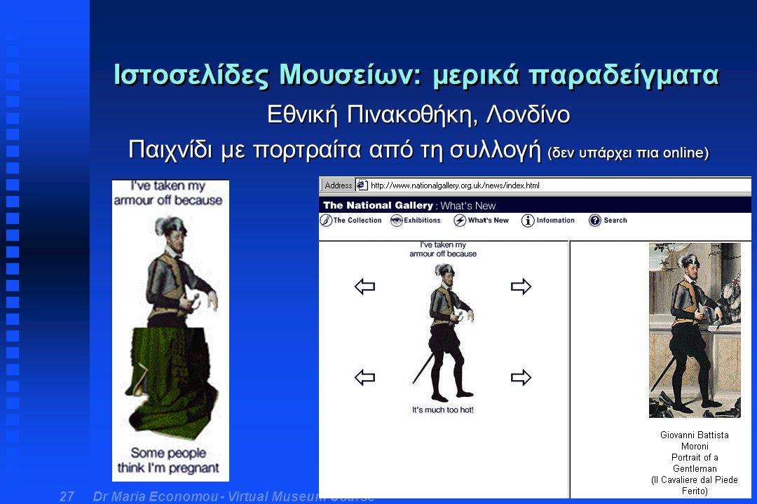 Dr Maria Economou - Virtual Museum Course 27 Ιστοσελίδες Μουσείων: μερικά παραδείγματα Εθνική Πινακοθήκη, Λονδίνο Παιχνίδι με πορτραίτα από τη συλλογή (δεν υπάρχει πια online)