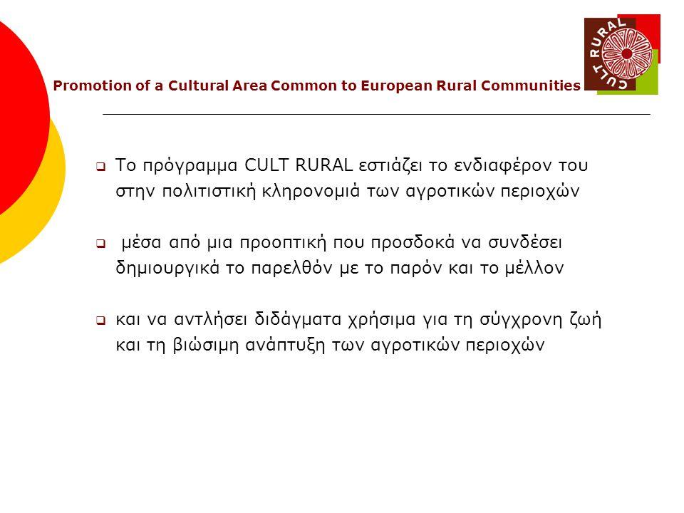 Το υπόβαθρο  Η ανάγκη προστασίας και διατήρησης της πολιτιστικής κληρονομιάς του αγροτικού χώρου είναι αδιαμφισβήτητη  Η πολιτιστική κληρονομιά του αγροτικού χώρου της Ευρώπης είναι σε σημαντικό ποσοστό κοινή – μπορούμε να μιλήσουμε για κοινή Ευρωπαϊκή κληρονομιά  Η πολιτιστική κληρονομιά ορίζεται τόσο από τα δημιουργήματα του ανθρώπου όσο και από τη μορφή που ο άνθρωπος έχει δώσει στο φυσικό του περιβάλλον με τις επεμβάσεις του Promotion of a Cultural Area Common to European Rural Communities