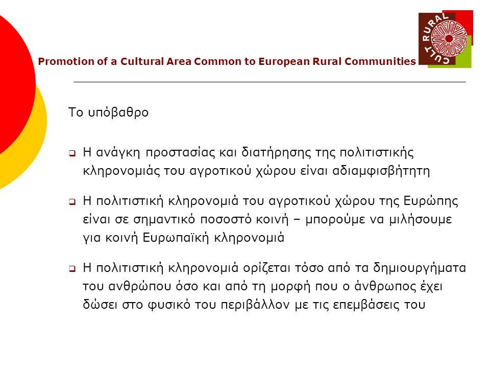 Το υπόβαθρο  Η ανάγκη προστασίας και διατήρησης της πολιτιστικής κληρονομιάς του αγροτικού χώρου είναι αδιαμφισβήτητη  Η πολιτιστική κληρονομιά του