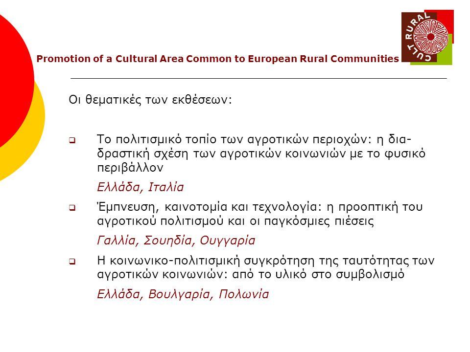 Οι θεματικές των εκθέσεων:  Το πολιτισμικό τοπίο των αγροτικών περιοχών: η δια- δραστική σχέση των αγροτικών κοινωνιών με το φυσικό περιβάλλον Ελλάδα, Ιταλία  Έμπνευση, καινοτομία και τεχνολογία: η προοπτική του αγροτικού πολιτισμού και οι παγκόσμιες πιέσεις Γαλλία, Σουηδία, Ουγγαρία  Η κοινωνικο-πολιτισμική συγκρότηση της ταυτότητας των αγροτικών κοινωνιών: από το υλικό στο συμβολισμό Ελλάδα, Βουλγαρία, Πολωνία Promotion of a Cultural Area Common to European Rural Communities