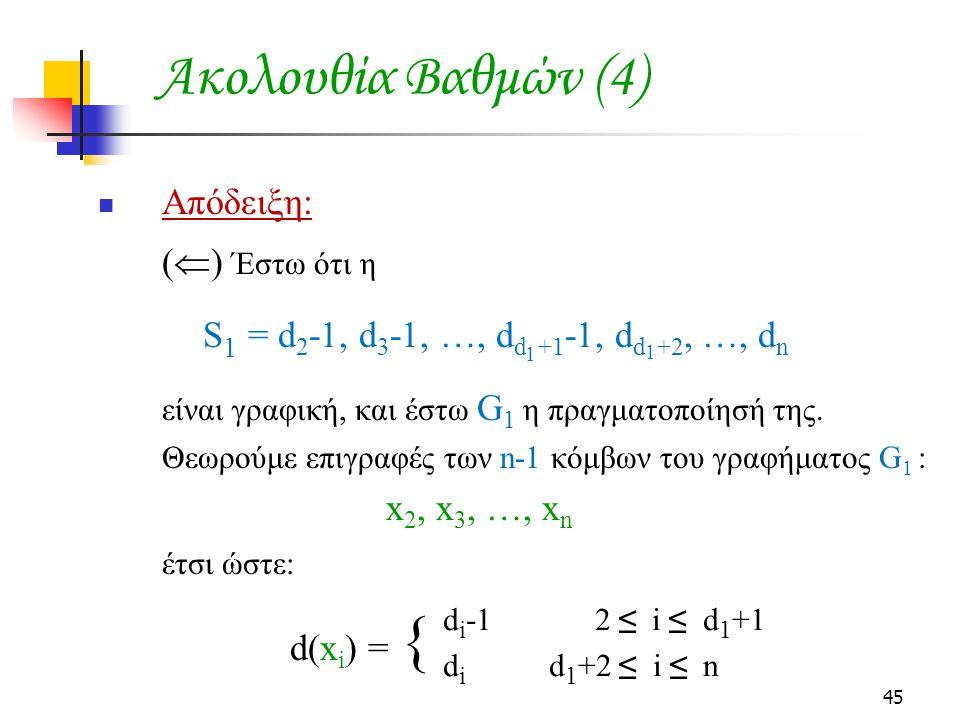 45 Ακολουθία Βαθμών (4) Απόδειξη: (  ) Έστω ότι η S 1 = d 2 -1, d 3 -1, …, d d +1 -1, d d +2, …, d n είναι γραφική, και έστω G 1 η πραγματοποίησή της