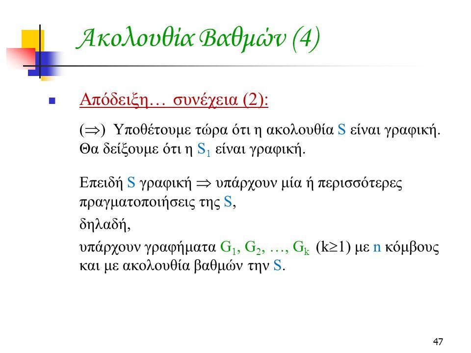 47 Ακολουθία Βαθμών (4) Απόδειξη… συνέχεια (2): (  ) Υποθέτουμε τώρα ότι η ακολουθία S είναι γραφική. Θα δείξουμε ότι η S 1 είναι γραφική. Επειδή S γ