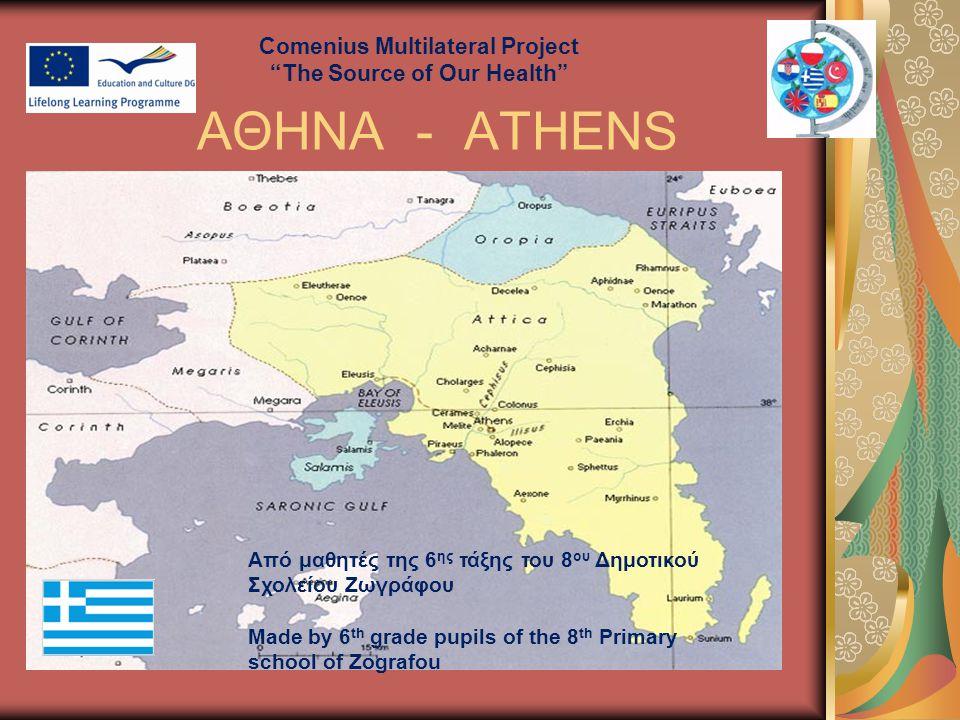 ΑΘΗΝΑ - ATHENS Comenius Multilateral Project The Source of Our Health Από μαθητές της 6 ης τάξης του 8 ου Δημοτικού Σχολείου Ζωγράφου Made by 6 th grade pupils of the 8 th Primary school of Zografou