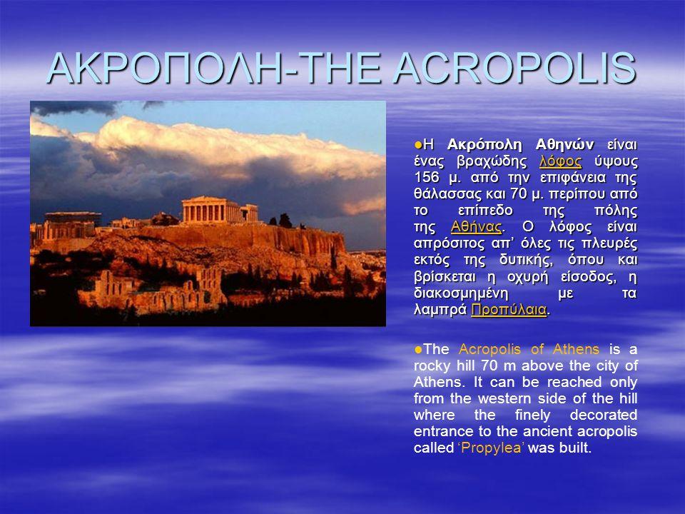 ΑΚΡΟΠΟΛΗ-THE ACROPOLIS Η Ακρόπολη Αθηνών είναι ένας βραχώδης λόφος ύψους 156 μ. από την επιφάνεια της θάλασσας και 70 μ. περίπου από το επίπεδο της πό