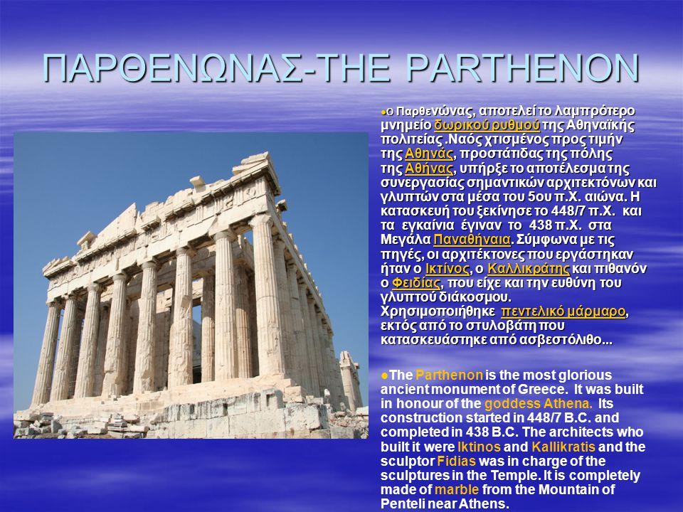 ΠΑΡΘΕΝΩΝΑΣ-THE PARTHENON Ο Παρθε νώνας, αποτελεί το λαμπρότερο μνημείο δωρικού ρυθμούτης Αθηναϊκής πολιτείας.Ναός χτισμένος προς τιμήν της Αθηνάς, προ