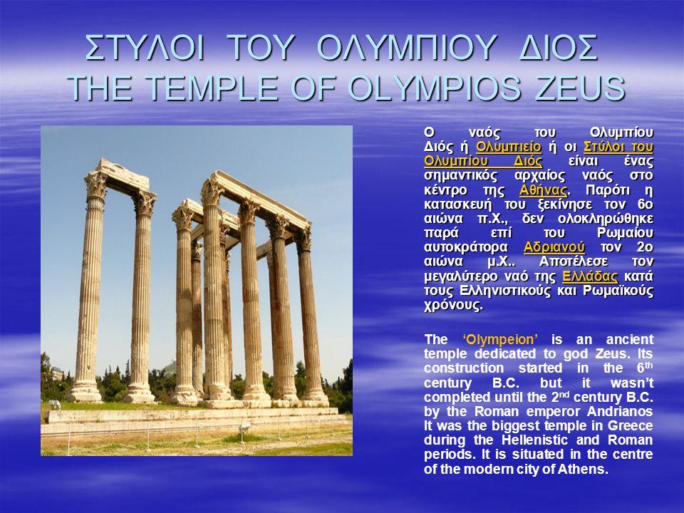 ΣΤΥΛΟΙ ΤΟΥ ΟΛΥΜΠΙΟΥ ΔΙΟΣ THE TEMPLE OF OLYMPIOS ZEUS Ο ναός του Ολυμπίου Διός ή Ολυμπιείο ή οι Στύλοι του Ολυμπίου Διός είναι ένας σημαντικός αρχαίος ναός στο κέντρο της Αθήνας.