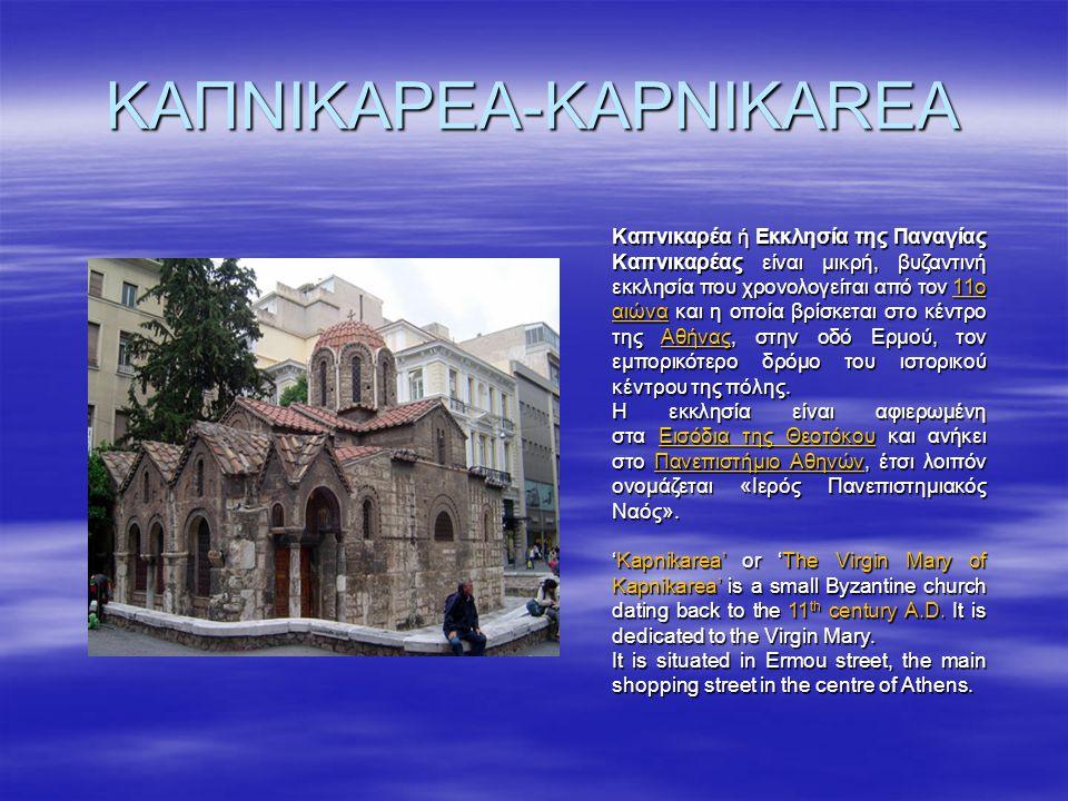 ΚΑΠΝΙΚΑΡΕΑ-KAPNIKAREA Καπνικαρέα ή Εκκλησία της Παναγίας Καπνικαρέας είναι μικρή, βυζαντινή εκκλησία που χρονολογείται από τον 11ο αιώνα και η οποία β