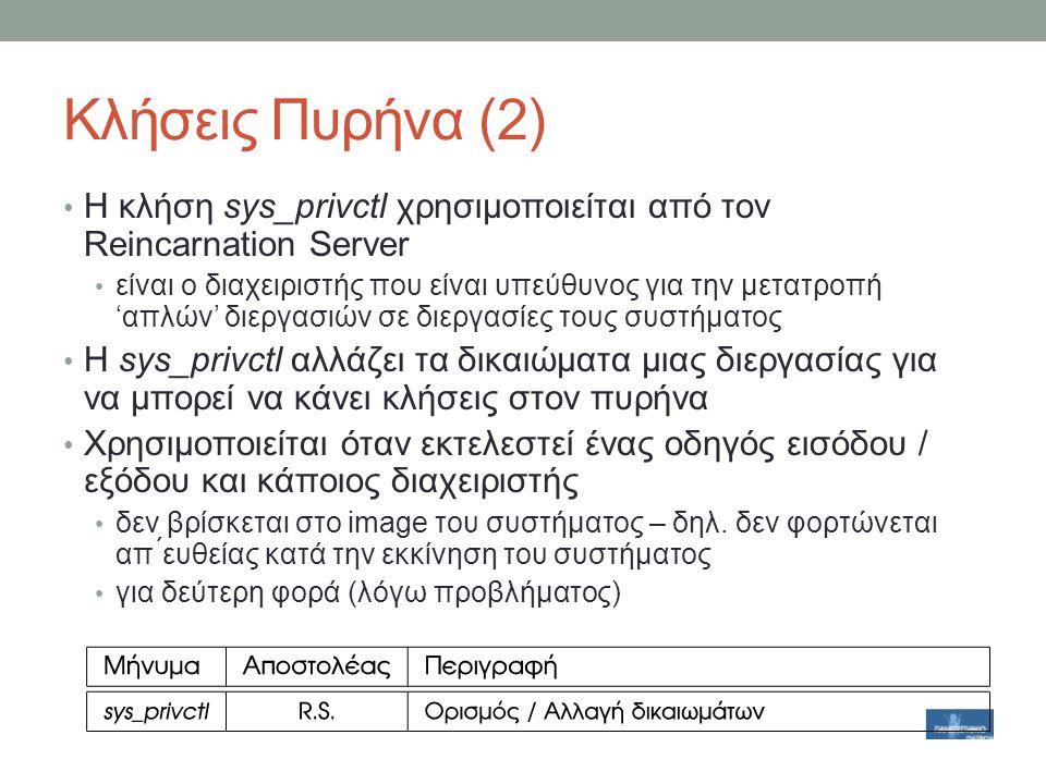 Κλήσεις Πυρήνα (2) Η κλήση sys_privctl χρησιμοποιείται από τον Reincarnation Server είναι ο διαχειριστής που είναι υπεύθυνος για την μετατροπ