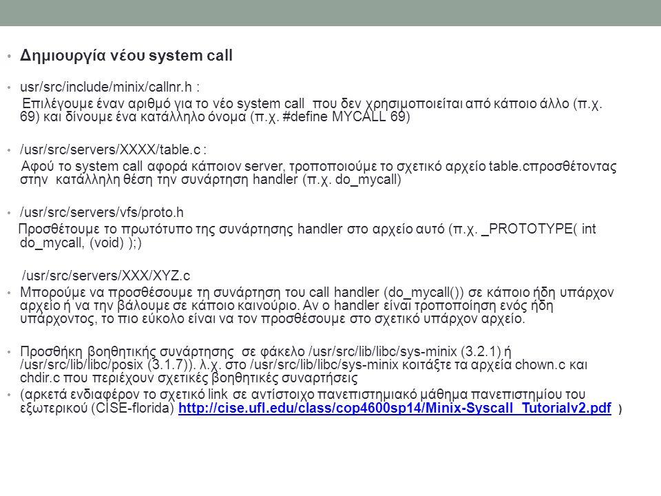 Δημιουργία νέου system call usr/src/include/minix/callnr.h : Επιλέγουμε έναν αριθμό για το νέο system call που δεν χρησιμοποιείται από κάποιο άλλο (π.