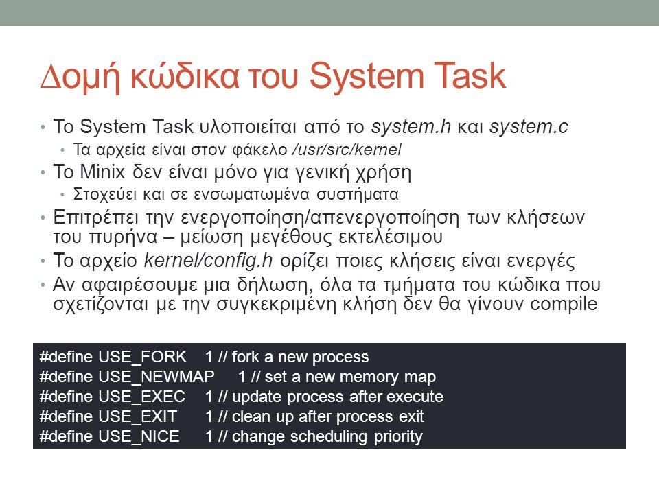 ∆ομή κώδικα του System Task Το System Task υλοποιείται από το system.h και system.c Τα αρχεία είναι στον φάκελο /usr/src/kernel Το Minix δεν ει