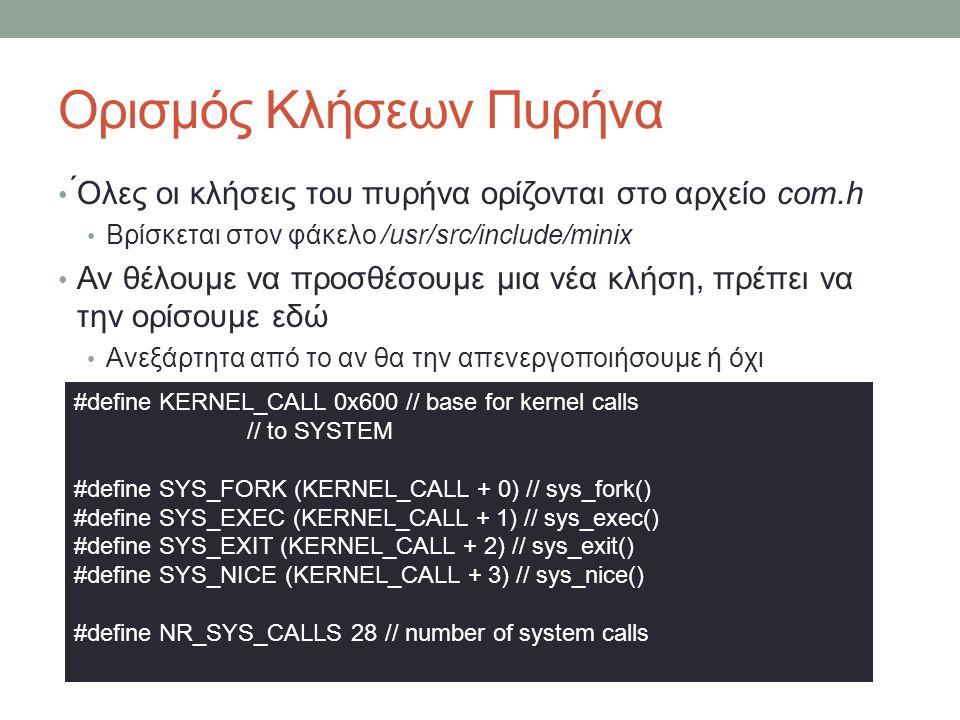 Ορισμός Κλήσεων Πυρήνα ́Ολες οι κλήσεις του πυρήνα ορίζονται στο αρχείο com.h Βρίσκεται στον φάκελο /usr/src/include/minix Αν θέλουμε να προ