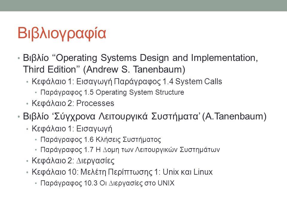 Βιβλιογραφία Βιβλίο ''Operating Systems Design and Implementation, Third Edition'' (Andrew S. Tanenbaum) Κεφάλαιο 1: Εισαγωγή Παράγραφος 1.4 Syst