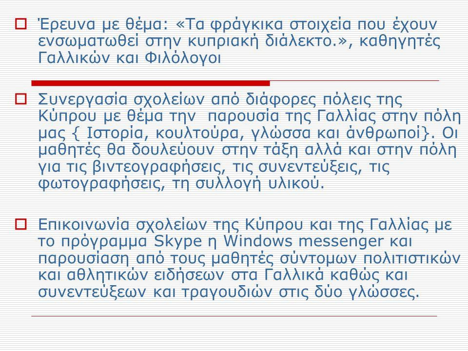  Έρευνα με θέμα: «Τα φράγκικα στοιχεία που έχουν ενσωματωθεί στην κυπριακή διάλεκτο.», καθηγητές Γαλλικών και Φιλόλογοι  Συνεργασία σχολείων από διάφορες πόλεις της Κύπρου με θέμα την παρουσία της Γαλλίας στην πόλη μας { Ιστορία, κουλτούρα, γλώσσα και άνθρωποί}.