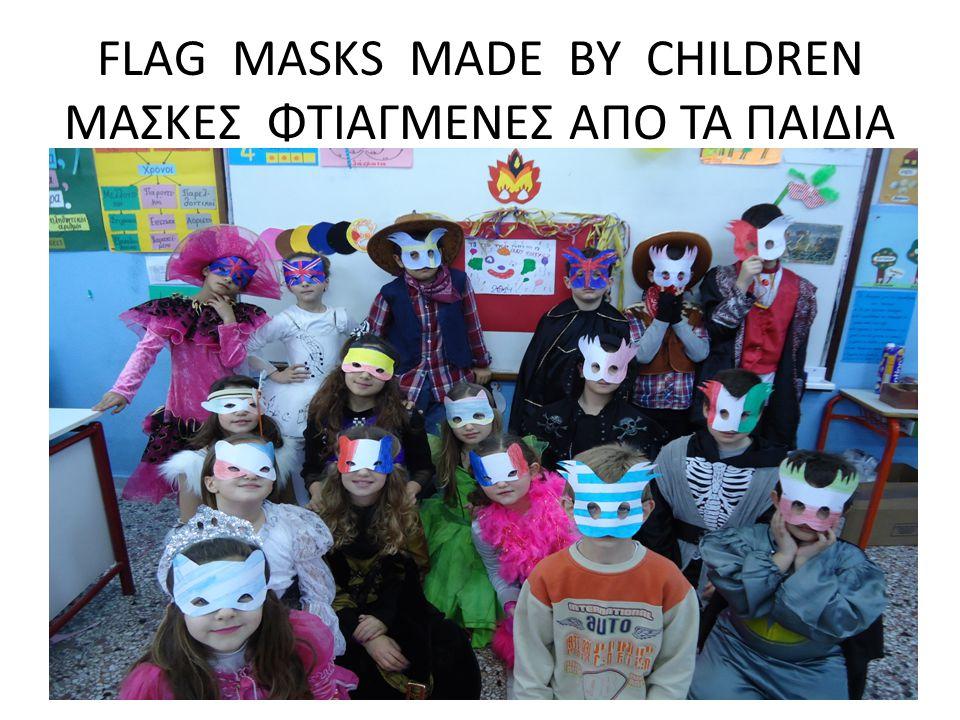 FLAG MASKS MADE BY CHILDREN ΜΑΣΚΕΣ ΦΤΙΑΓΜΕΝΕΣ ΑΠΟ ΤΑ ΠΑΙΔΙΑ
