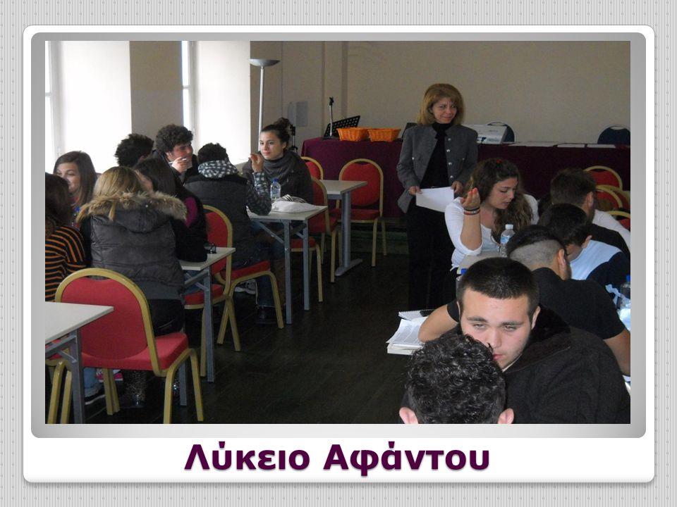 Πρώτο μέρος της δράσης : Προβολή της αμερικανικής ταινίας «Ο ΚΥΚΛΟΣ ΤΩΝ ΧΑΜΕΝΩΝ ΠΟΙΗΤΩΝ» το ερέθισμα, προκειμένου οι συμμετέχοντες να καταθέσουν την άποψή τους για την εκπαίδευση και το ιδανικό σχολείο.