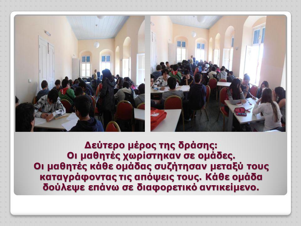 Η κάθε ομάδα πραγματεύτηκε ένα από τα παρακάτω θέματα: το ιδανικό σχολείο από πλευράς υποδομών, ο ιδανικός δάσκαλος, η σχέση των γονιών με το σχολείο, η άποψη των μαθητών σχετικά με τα διδασκόμενα μαθήματα και οι τεχνικές προαγωγής των σχέσεων μεταξύ των μαθητών στο ιδανικό σχολείο.