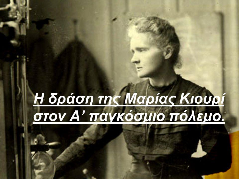 Η δράση της Μαρίας Κιουρί στον Α' παγκόσμιο πόλεμο.