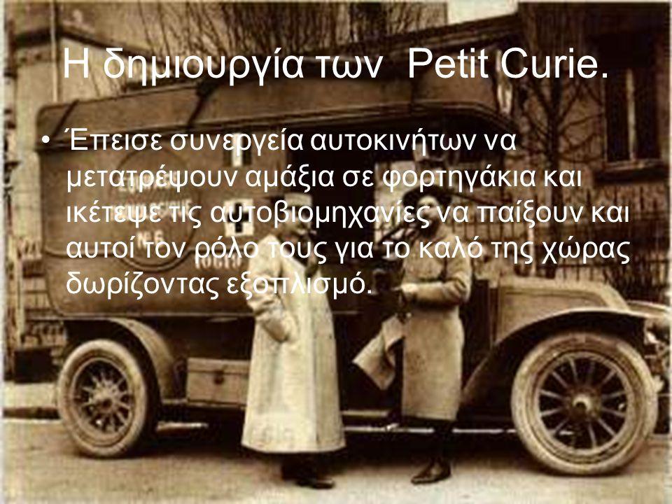 Η δημιουργία των Petit Curie. Έπεισε συνεργεία αυτοκινήτων να μετατρέψουν αμάξια σε φορτηγάκια και ικέτεψε τις αυτοβιομηχανίες να παίξουν και αυτοί το