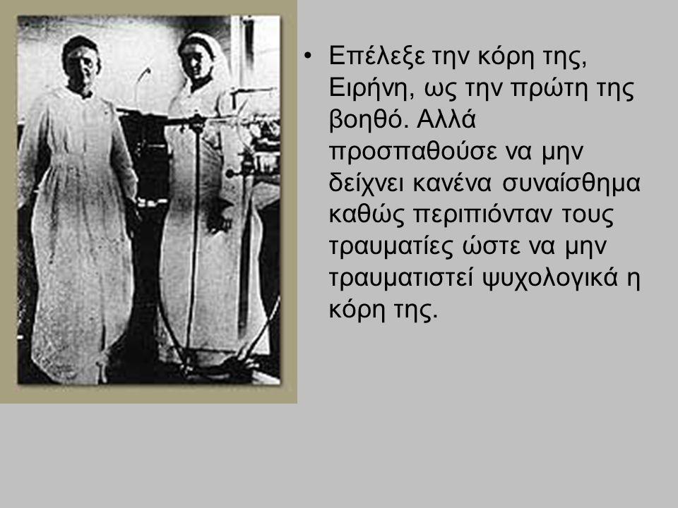 Επέλεξε την κόρη της, Ειρήνη, ως την πρώτη της βοηθό.