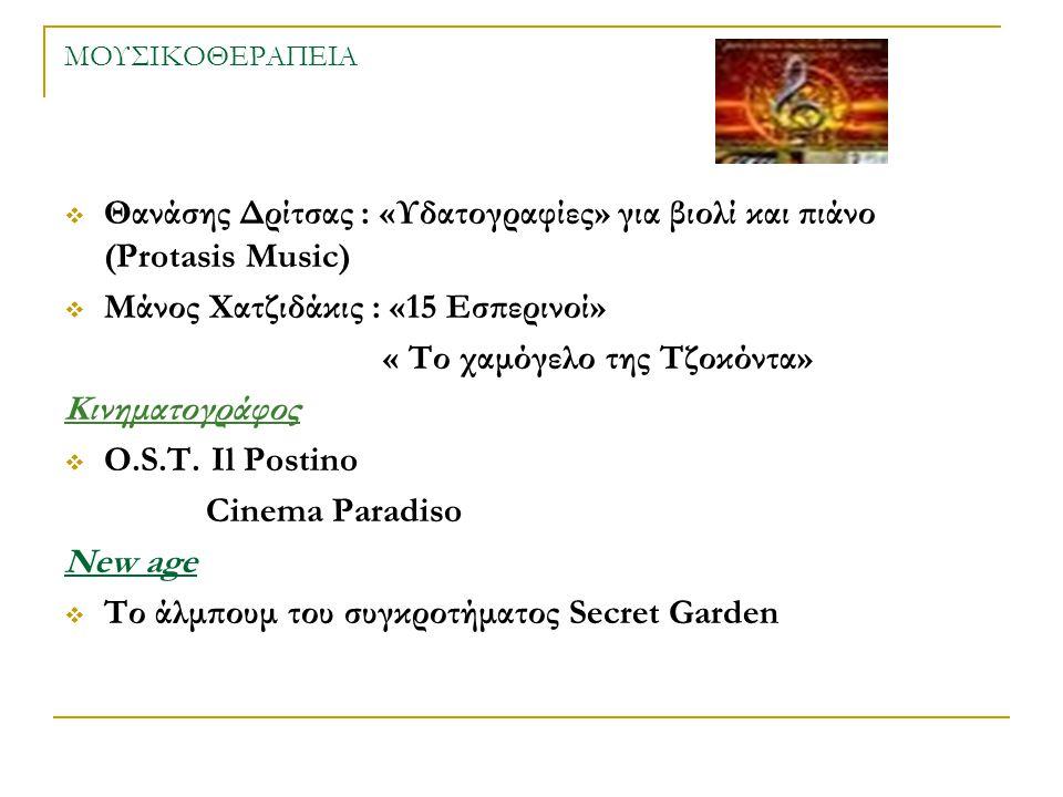 ΜΟΥΣΙΚΟΘΕΡΑΠΕΙΑ  Θανάσης Δρίτσας : «Υδατογραφίες» για βιολί και πιάνο (Protasis Music)  Μάνος Χατζιδάκις : «15 Εσπερινοί» « Το χαμόγελο της Τζοκόντα