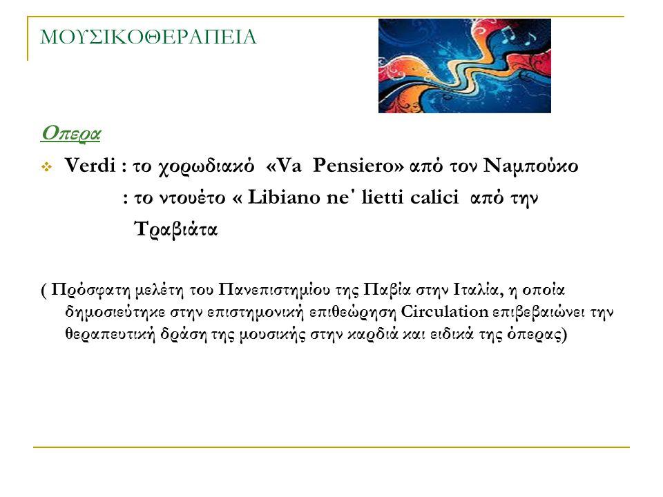 ΜΟΥΣΙΚΟΘΕΡΑΠΕΙΑ Οπερα  Verdi : το χορωδιακό «Va Pensiero» από τον Νaμπούκο : το ντουέτο « Libiano ne΄ lietti calici από την Τραβιάτα ( Πρόσφατη μελέτ