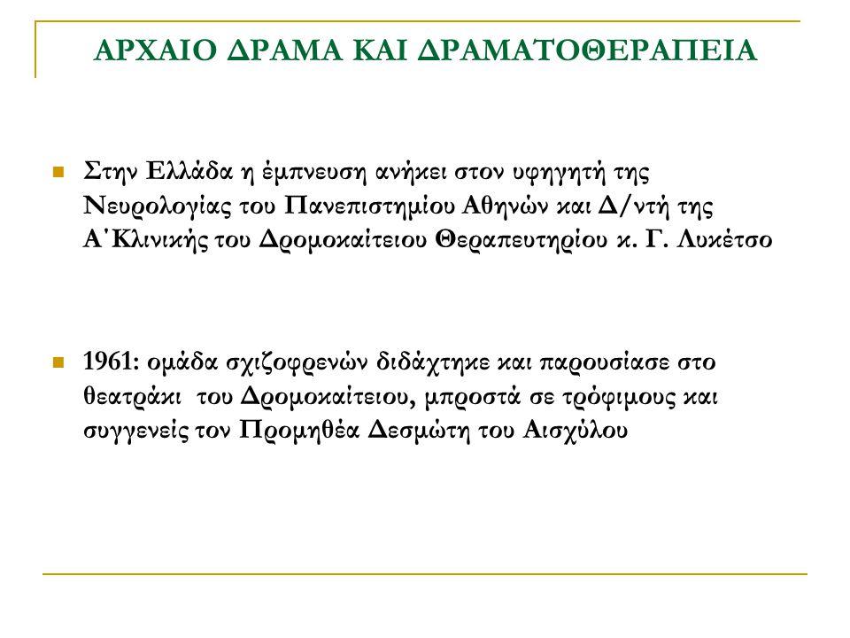 ΑΡΧΑΙΟ ΔΡΑΜΑ ΚΑΙ ΔΡΑΜΑΤΟΘΕΡΑΠΕΙΑ Στην Ελλάδα η έμπνευση ανήκει στον υφηγητή της Νευρολογίας του Πανεπιστημίου Αθηνών και Δ/ντή της Α΄Κλινικής του Δρομ