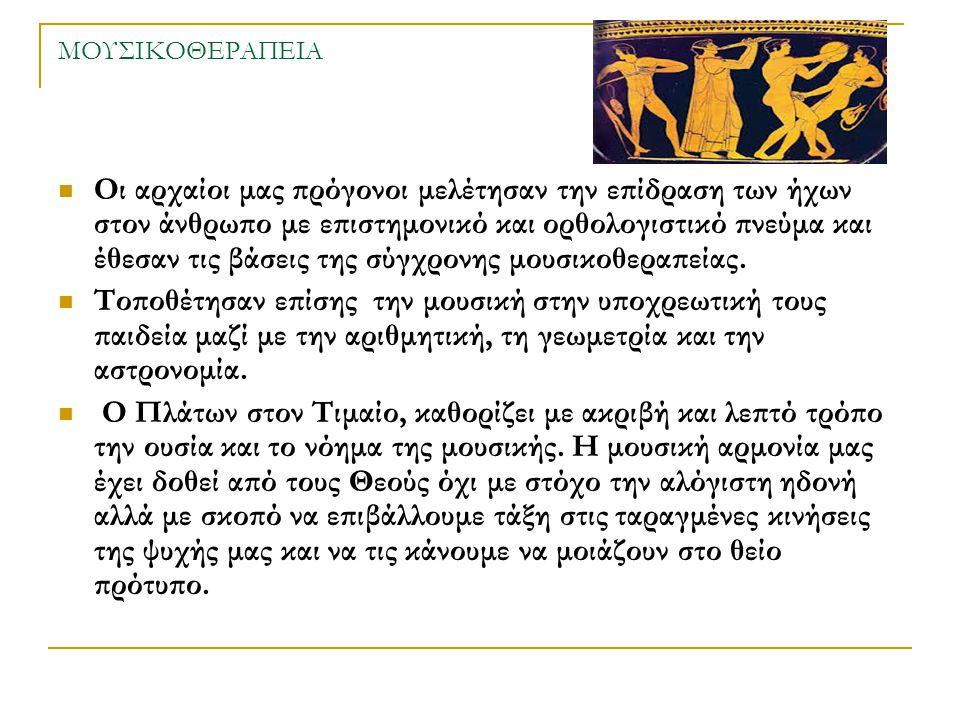 ΜΟΥΣΙΚΟΘΕΡΑΠΕΙΑ Οι αρχαίοι μας πρόγονοι μελέτησαν την επίδραση των ήχων στον άνθρωπο με επιστημονικό και ορθολογιστικό πνεύμα και έθεσαν τις βάσεις τη