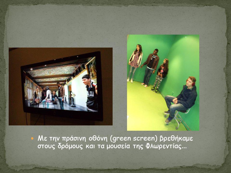 Με την πράσινη οθόνη (green screen) βρεθήκαμε στους δρόμους και τα μουσεία της Φλωρεντίας...