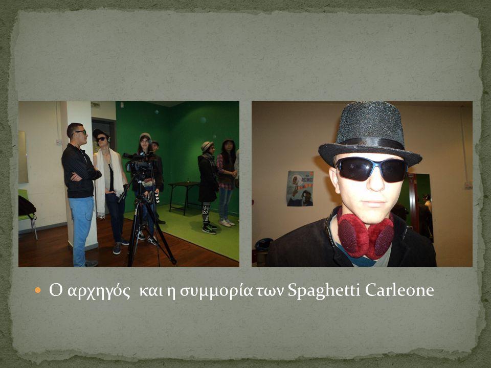 Ο αρχηγός και η συμμορία των Spaghetti Carleone