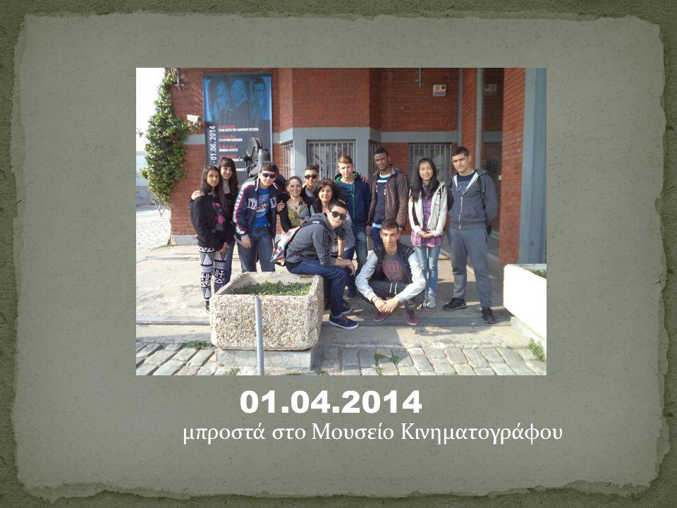 01.04.2014 μπροστά στο Μουσείο Κινηματογράφου