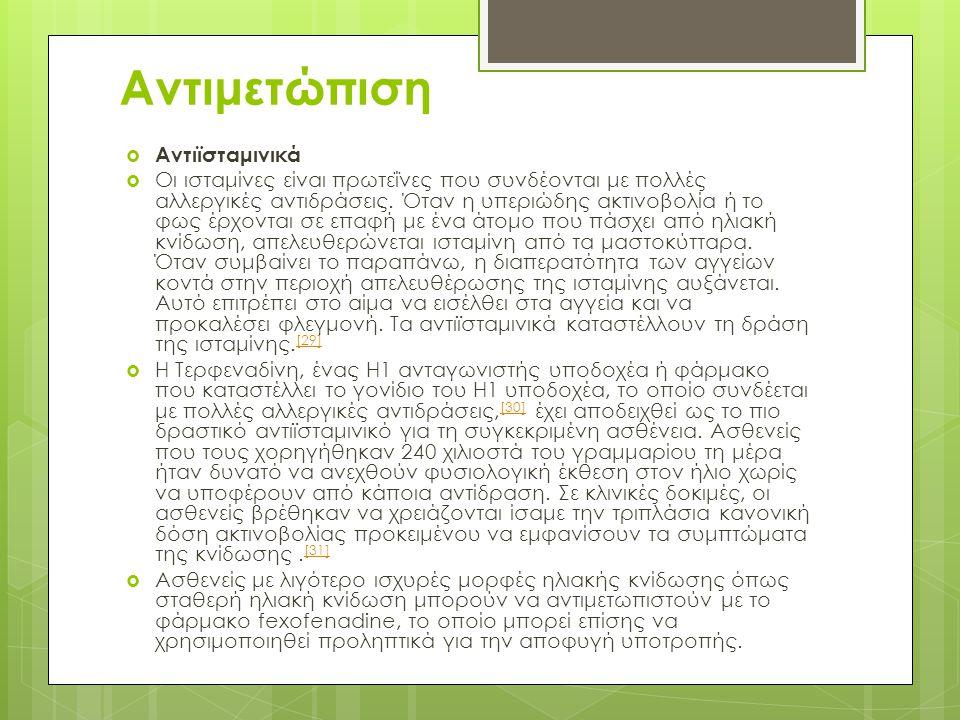 Αντιμετώπιση  Αντιϊσταμινικά  Οι ισταμίνες είναι πρωτεΐνες που συνδέονται με πολλές αλλεργικές αντιδράσεις. Όταν η υπεριώδης ακτινοβολία ή το φως έρ