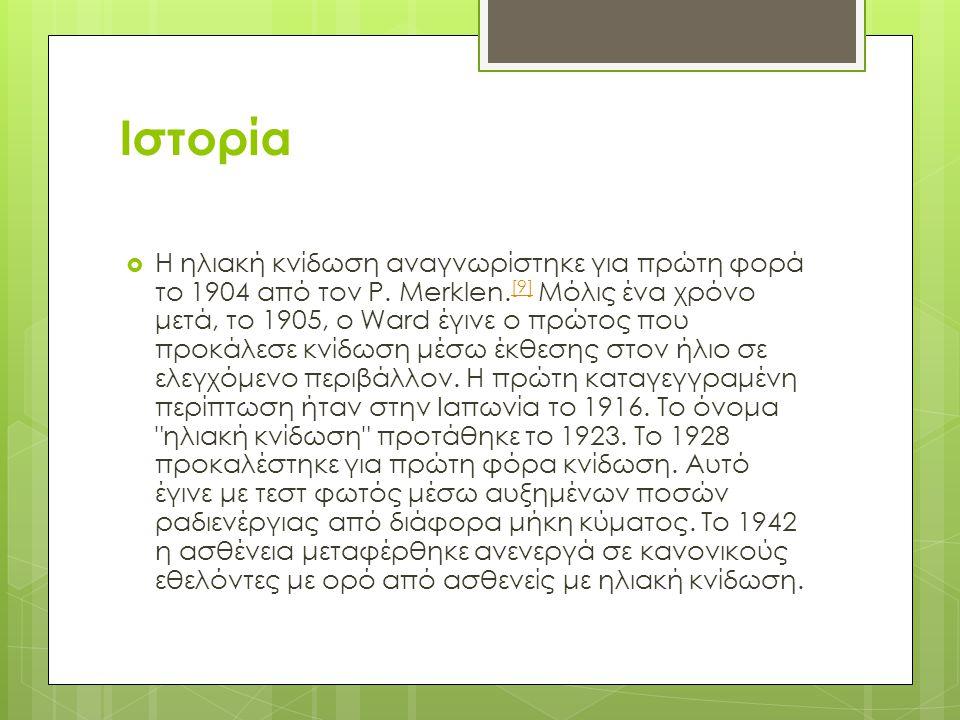Ιστορία  Η ηλιακή κνίδωση αναγνωρίστηκε για πρώτη φορά το 1904 από τον P. Merklen. [9] Μόλις ένα χρόνο μετά, το 1905, ο Ward έγινε ο πρώτος που προκά