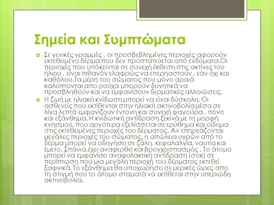 Σημεία και Συμπτώματα  Σε γενικές γραμμές, οι προσβεβλημένες περιοχές αφορούν εκτεθειμένο δέρμα που δεν προστατεύεται από ενδύματα.Οι περιοχές που υπ