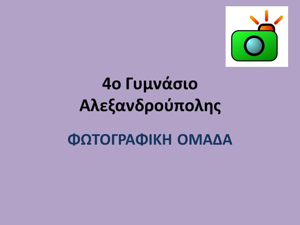 4o Γυμνάσιο Αλεξανδρούπολης ΦΩΤΟΓΡΑΦΙΚΗ ΟΜΑΔΑ