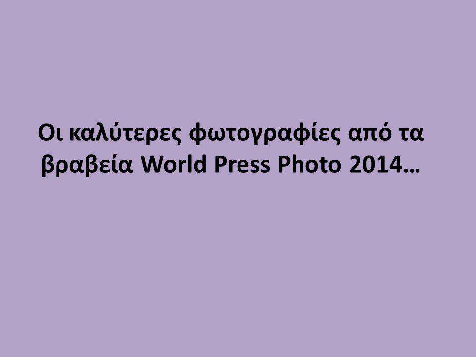 Οι καλύτερες φωτογραφίες από τα βραβεία World Press Photo 2014…