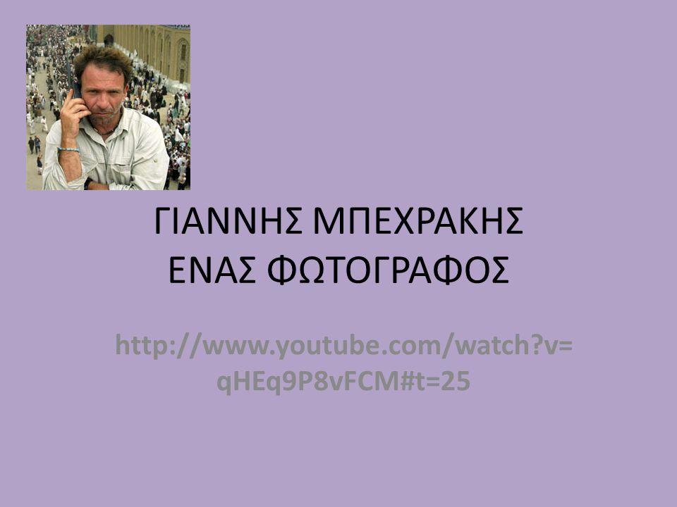 ΓΙΑΝΝΗΣ ΜΠΕΧΡΑΚΗΣ ΕΝΑΣ ΦΩΤΟΓΡΑΦΟΣ http://www.youtube.com/watch?v= qHEq9P8vFCM#t=25