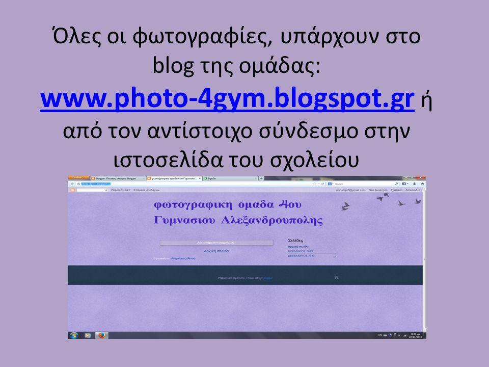 Όλες οι φωτογραφίες, υπάρχουν στο blog της ομάδας: www.photo-4gym.blogspot.grwww.photo-4gym.blogspot.gr ή από τον αντίστοιχο σύνδεσμο στην ιστοσελίδα