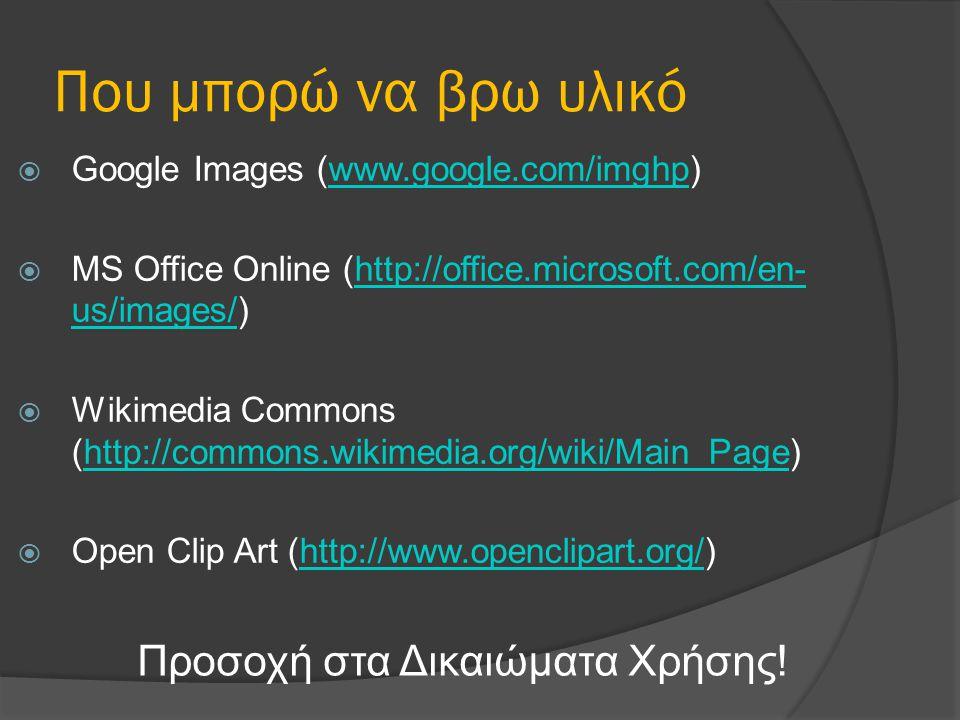 Χρήσιμα FREE εργαλεία (1/2)  GIMP - www.gimp.orgwww.gimp.org Πάρα πολλές δυνατότητες επεξεργασίας εικόνων (σαν Photoshop)  Paint (Windows) Δημιουργήστε τις δικές σας ζωγραφιές  Cartoon Photo (online) - http://cartoon.pho.to/http://cartoon.pho.to/ Μετατροπή φωτογραφίας σε καρτούν!.