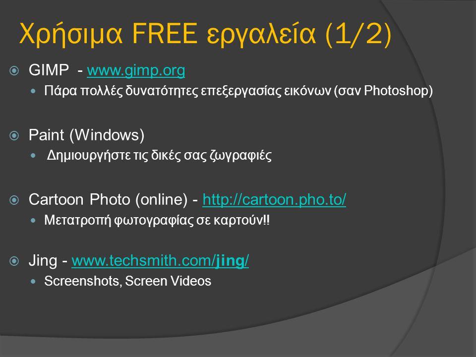 Χρήσιμα FREE εργαλεία (1/2)  GIMP - www.gimp.orgwww.gimp.org Πάρα πολλές δυνατότητες επεξεργασίας εικόνων (σαν Photoshop)  Paint (Windows) Δημιουργή
