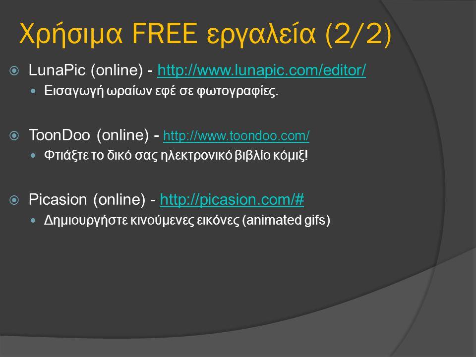 Χρήσιμα FREE εργαλεία (2/2)  LunaPic (online) - http://www.lunapic.com/editor/http://www.lunapic.com/editor/ Εισαγωγή ωραίων εφέ σε φωτογραφίες.  To