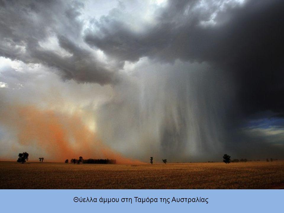 Θύελλα άμμου στη Ταμόρα της Αυστραλίας