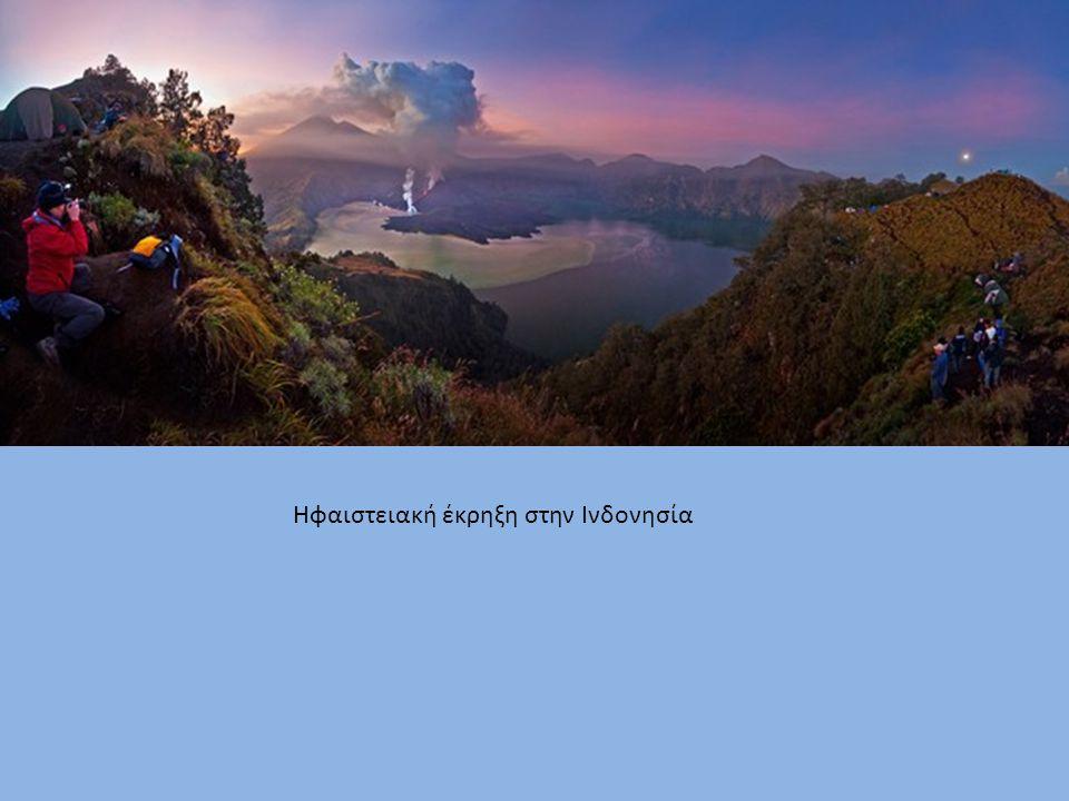 Ηφαιστειακή έκρηξη στην Ινδονησία