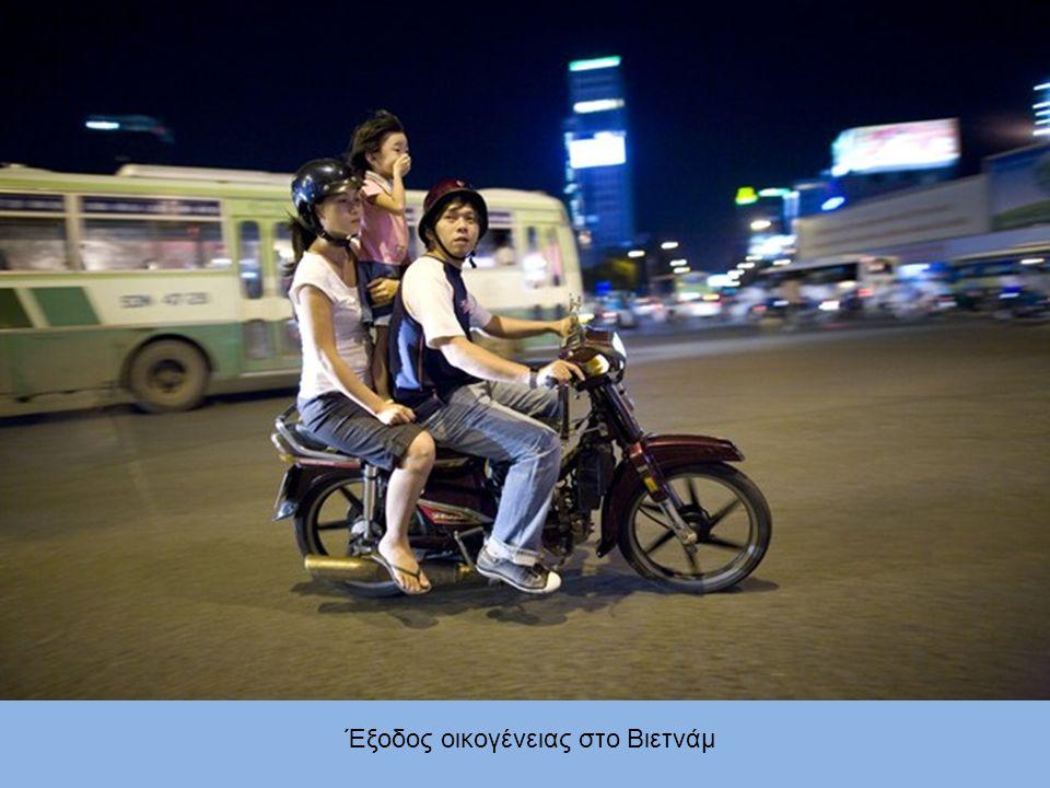 Έξοδος οικογένειας στο Βιετνάμ
