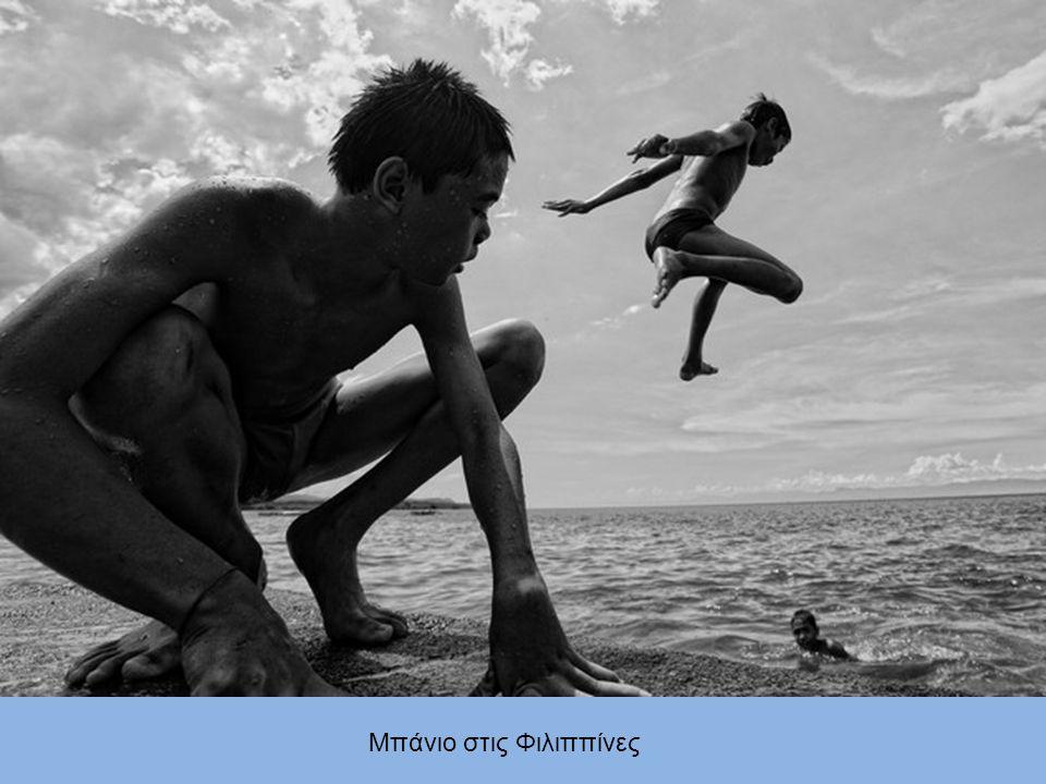 Μπάνιο στις Φιλιππίνες