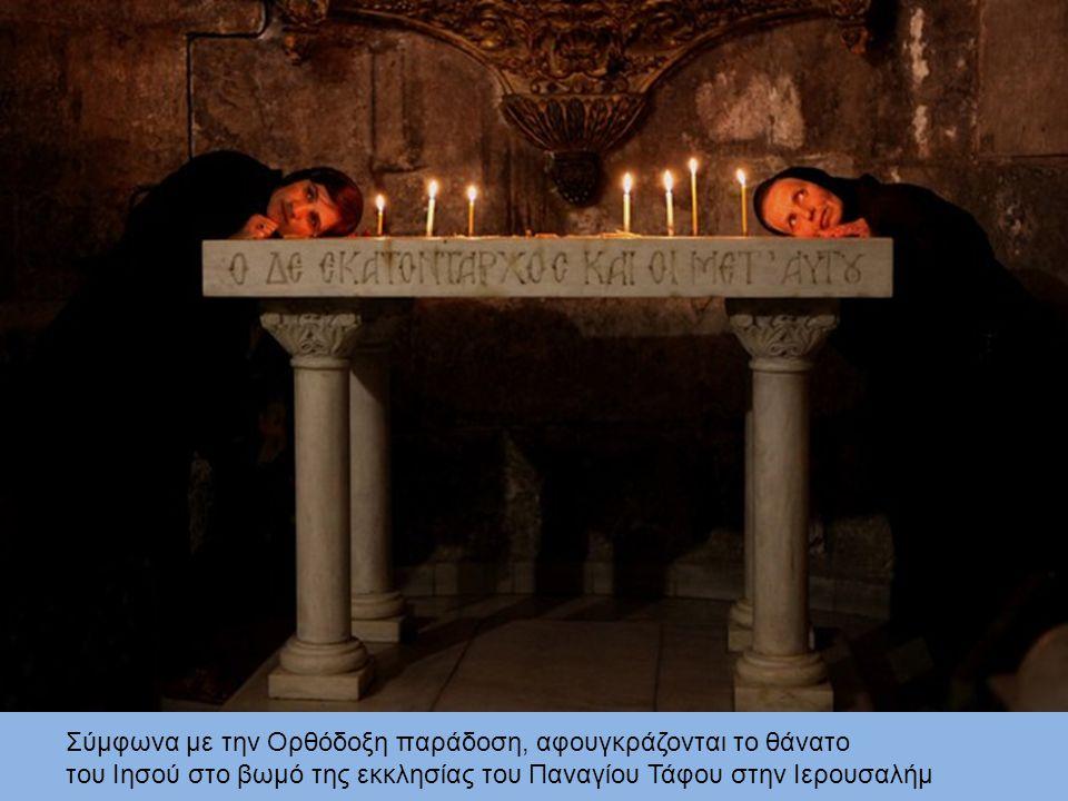 Σύμφωνα με την Ορθόδοξη παράδοση, αφουγκράζονται το θάνατο του Ιησού στο βωμό της εκκλησίας του Παναγίου Τάφου στην Ιερουσαλήμ