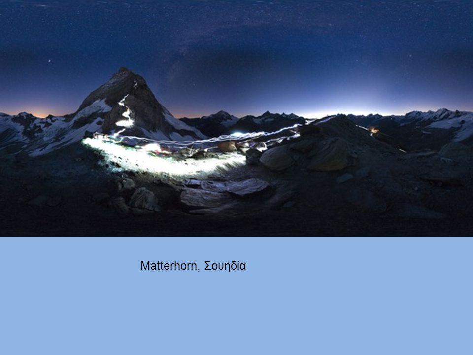 Matterhorn, Σουηδία