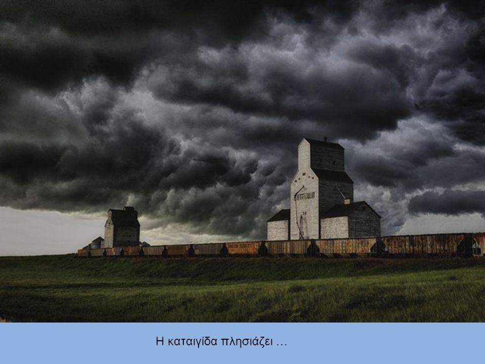 Η καταιγίδα πλησιάζει …