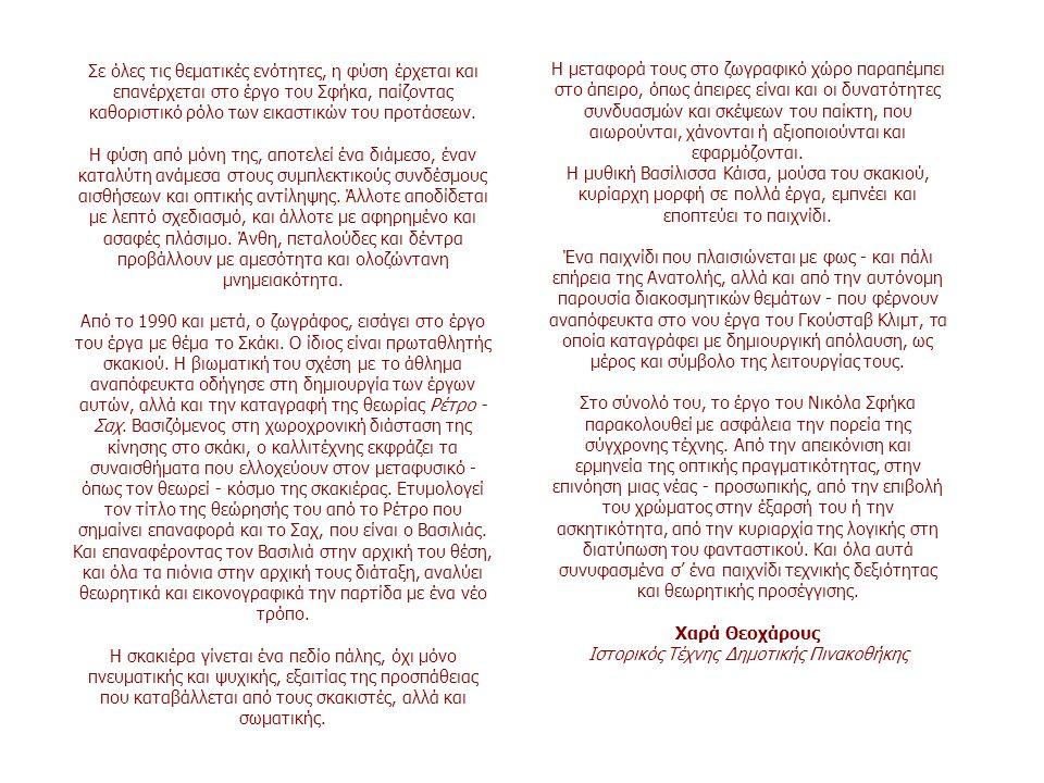 H περίπτωση του ζωγράφου Νικόλα Σφήκα είναι ενδιαφέρουσα από κάθε άποψη.